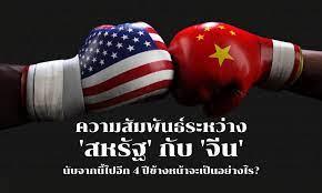 ความสัมพันธ์ระหว่าง 'สหรัฐ' กับ 'จีน' นับจากนี้ไปอีก 4 ปีข้างหน้าจะ