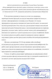 Диссертационные советы Отзыв научного руководителя 1 131 kb ru avtorefe 00015r jpg