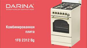 Видеообзор <b>комбинированной плиты Darina</b> 1F8 2312 Bg ...