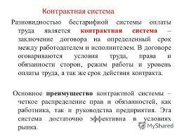 Презентация на тему Презентация на тему Оплаты труда на  13 К онтрактная система Разновидностью бестарифной системы оплаты труда