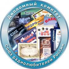 Дипломная программа Союз Радиолюбителей России Обработка заявок дипломной программы СРР на КВ