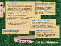 Презентация на тему internet Поиск информации Мультимедиа  14 Реферат ru