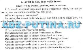 ГДЗ решебник по немецкому языку класс Бим Садомова 1 2 3 4 5 6 7 8