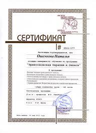 Центр современных психотехнологий  действительный член Профессиональной Психотерапевтической Лиги преподаватель Института психотерапии и клинической психологии преподаватель Московского