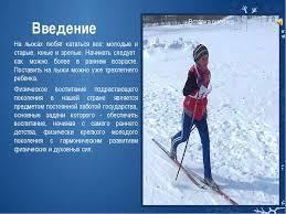 Техника безопасности по лыжной подготовки в школе Введение На лыжах любят кататься все молодые и старые юные и зрелые Начина
