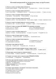 контрольный тест по русскому языку за курс класса Итоговый контрольный тест по русскому языку за курс 8 класса