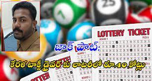 కేరళ టాక్సీ డ్రైవర్ కి లాటరీలో రూ.40 కోట్లు..! | Site Telugu