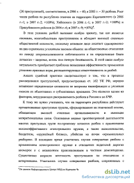 Разбой уголовно правовые и криминологические аспекты по   Разбой уголовно правовые и криминологические аспекты по материалам судебной практики Карачаево Черкесской