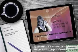 Выполнение курсовых дипломных работ в Уфе Недорого ru Выполнение курсовых дипломных работ в Уфе Недорого