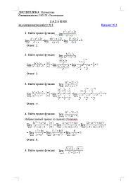 Контрольная работа по Математике Вариант № пределы  Контрольная работа по Математике Вариант №2 пределы 31 03 16