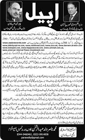 m nasir loses million rs on fake investment websites online jobs fraud in