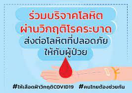 กาชาดวางมาตรการเข้ม หน่วยรับบริจาคโลหิตทั่วประเทศปลอด COVID-19 - สภากาชาดไทย