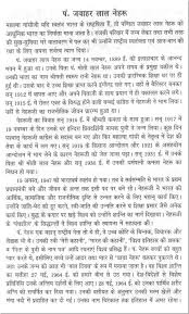 essay on pandit jawaharlal nehru in hindi language