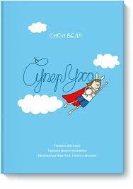 """Книга """"<b>СуперУхо</b>"""" – купить книгу с быстрой доставкой в интернет ..."""