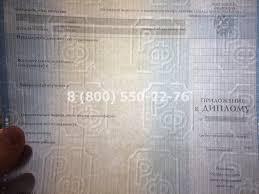 Купить диплом магистра года старого образца в Ростове   Диплом магистра 2009 2011 года
