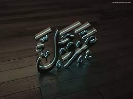Allah In Arabic Wallpapers - Wallpaper Cave