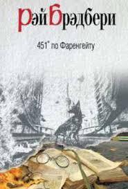 Книга <b>451</b> градус по <b>Фаренгейту</b> читать онлайн Рэй Брэдбери