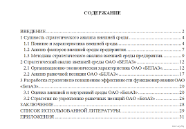 Курсовая Стратегический анализ внешней среды Антикризисное  Курсовая Стратегический анализ внешней среды Антикризисное управление и стратегический менеджмент