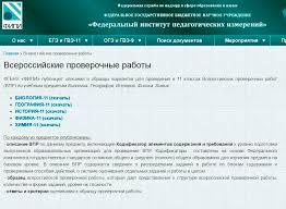 ФИПИ опубликовал образцы и описания Всероссийских проверочных  ФИПИ опубликовал образцы и описания Всероссийских проверочных работ для 11 классов Новости Рособрнадзор