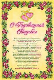 Поздравительные дипломы и грамоты С Годовщиной свадьбы