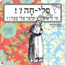 Image result for ‫סליחה‬‎