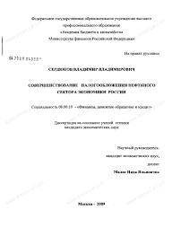 Диссертация на тему Совершенствование налогообложения нефтяного  Диссертация и автореферат на тему Совершенствование налогообложения нефтяного сектора экономики России