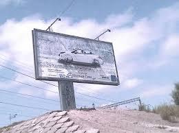 Реферат Наружная реклама стационарные рекламные щиты  Наружная реклама стационарные рекламные щиты