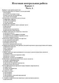 ru Документы для учеников и учителей Итоговая контрольная работа 2 варианта