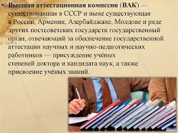 Высшая аттестационная комиссия ВАК online presentation Высшая аттестационная комиссия ВАК существовавшая в СССР и ныне существующая в России Армении Азербайджане Молдове и ряде