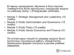 Презентация на тему Отчет о прохождении практики в Университете  5 В период прохождения