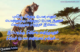 The Best Friendship Quotes In Tamil Words Mesgulsinyali