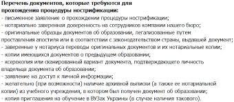 Нострификация в Украине Министерство образования и науки Украины признает эквивалентность документа диплома или отказать в признании В случае принятия решения об отказе сумма