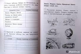 Иллюстрация из для Окружающий мир класс Тетрадь для  Иллюстрация 8 из 27 для Окружающий мир 2 класс Тетрадь для самостоятельной работы №