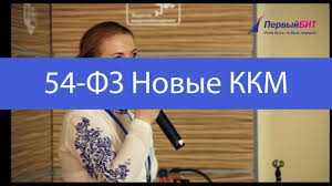Изменения ФЗ ФЗ Новый порядок применения контрольно  Изменения 54 ФЗ 171 ФЗ Новый порядок применения контрольно кассовой техники в г Челябинск