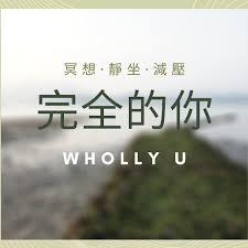 WhollyU Meditations 完全的你靜坐冥想