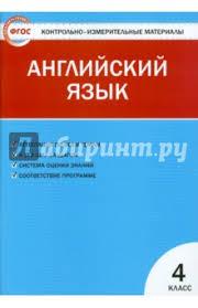 Книга Контрольно измерительные материалы Английский язык  Контрольно измерительные материалы Английский язык 4 класс