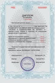 Грамоты Дипломы Сертификаты Шаблоны для Фотошопа best host ru  Шуточный диплом Халявщика