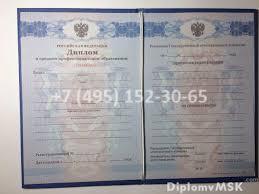 Купить диплом колледжа в Москве Диплом колледжа 2011 2013 года