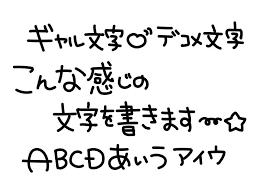 ギャル文字書きます 個性的な文字でデザインしたい方へ