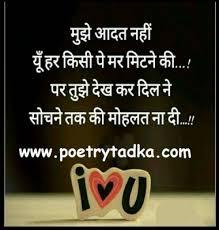 love shayari in hindi with hd wallpaper