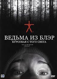 Смотреть фильм Ведьма из Блэр Курсовая с того света онлайн  Смотреть Ведьма из Блэр Курсовая с того света онлайн в hd качестве 720p