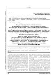 Об идее справедливости в уголовном праве Отзыв научного  about the idea of justice in criminal law the review of the supervisor of the thesis work and thesis content o n gorodnova the idea of justice as a