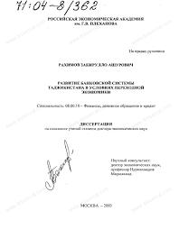 Диссертация на тему Развитие банковской системы Таджикистана в  Диссертация и автореферат на тему Развитие банковской системы Таджикистана в условиях переходной экономики