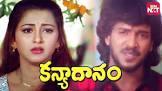 Showkar Janaki Kanyadanam Movie