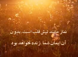 Image result for تصاویر زیبای نماز