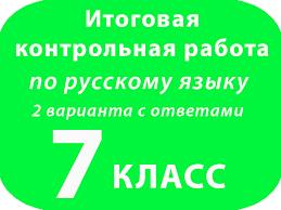 Итоговая контрольная работа по русскому языку класс варианта