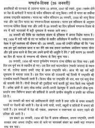 cover letter for food technology teacher national database of festival essay in hindi all essay short essay on holi words