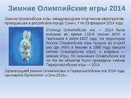 Игры Сочи Реферат Паралимпийские Игры Сочи 2014 Реферат