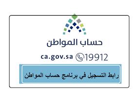 رابط تسجيل جديد في حساب المواطن