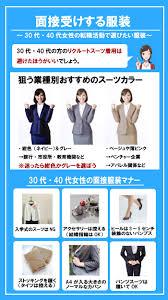 転職したい3040代女性必見面接ウケするスーツはコレジョブシフト